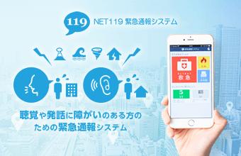 NET119緊急通報システム