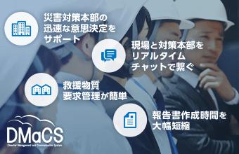 DMaCS 災害情報システム