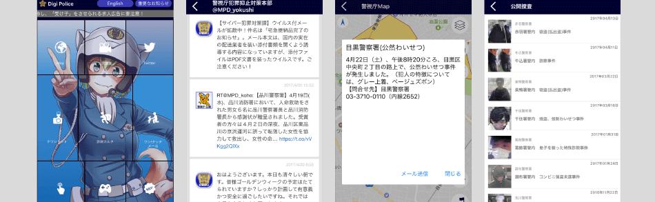防犯アプリ Digi Policeのイメージ