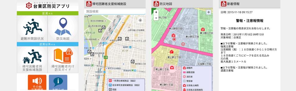 防災アプリ 台東防災のイメージ