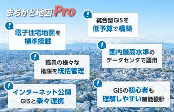 まちかど地図Pro