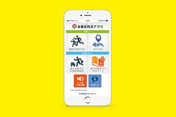 防災アプリ「台東防災」|台東区様